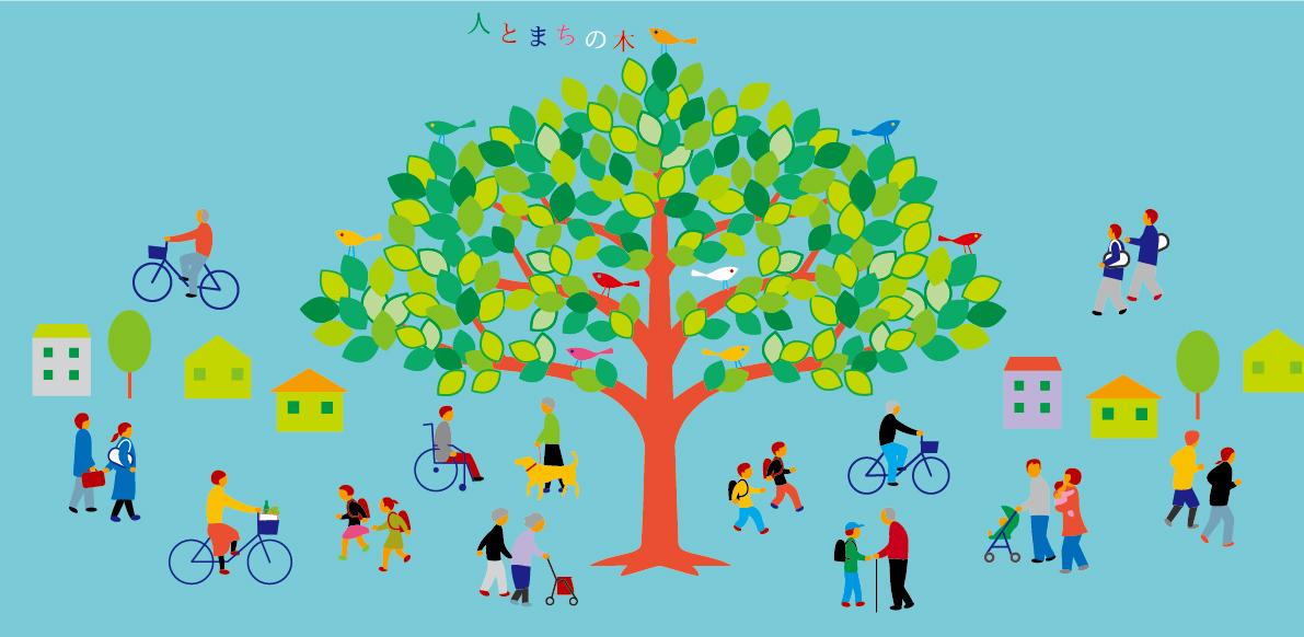 人とまちの木
