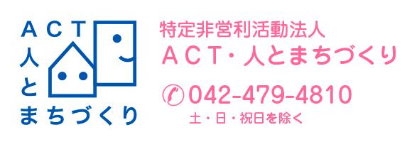 特定非営利法人ACT人とまちづくり 私たちケアマネージャーは在宅生活を応援します